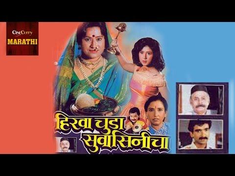 Hirwa Chuda Suwasinicha | Marathi Full  Movie | Vijay Chauhan, Prema Kiran | Marathi Family Movies