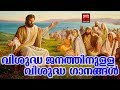 Oru Nimisham Christian Devotional Songs Malayalam 2019 Hits Of Wilson Piravom mp3