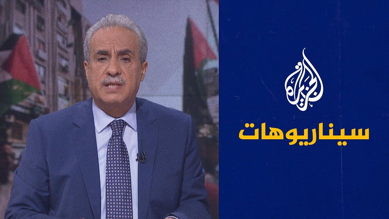 سيناريوهات- الأسرى الفلسطينيون ومستقبل قضيتهم  - 00:55-2021 / 9 / 24