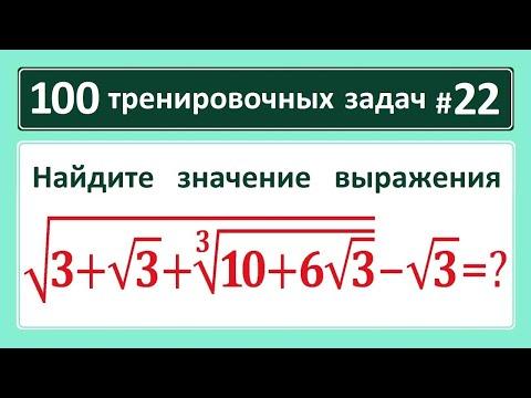 100 тренировочных задач #22 Sqrt(3+sqrt(3)+(10+6*sqrt(3))^(1/3))-sqrt(3)