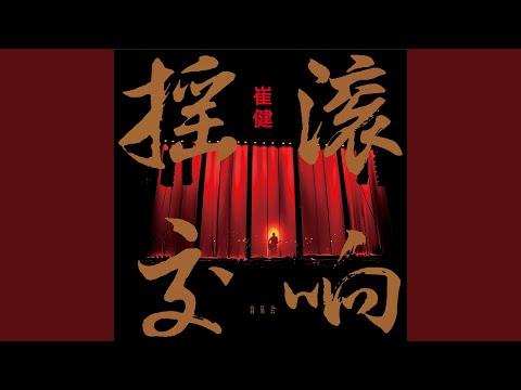 Zui Hou Yi Qiang Live