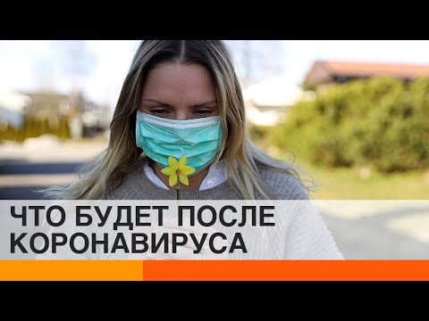 Мир после пандемии: как нас изменит коронавирус
