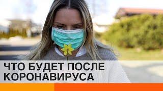 Мир после пандемии как нас изменит коронавирус