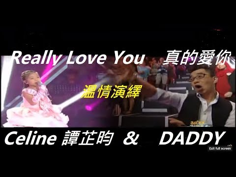 """Celine Tam 譚芷昀 與爸爸溫情演繹 - 真的愛你: 香港""""小巨肺"""" - 譚芷昀 Celine Tam - 中國新聲代第二季 - 真的愛你   Celine  Tam AGT Songs - Celine Dion,  Michael Bolton, Mariah Carey &  Whitney Houston and  Alessia Cara     comment your country below if this video works!!    Celine  Tam To support Celine, please subscribe the following youtube channels https://www.youtube.com/celinetamofficial  ===========  Follow Celine Tam:  www.celinetam.com  ▶ INSTAGRAM:  https://www.instagram.com/celinetam/?hl=en  ▶ SUBSCRIBE FOR MORE VIDEOS:  https://www.youtube.com/celinetamofficial  ▶ Home Practice Videos:  https://www.youtube.com/watch?v=mOW2opcGWcM&list=PLr-rybJcu2z-DfCUJnonuA63v7MZGy3t3  ▶ FACEBOOK: https://www.facebook.com/CelineTamOfficial  ▶ Celine's Like Choice: https://www.youtube.com/watch?v=yizxGycTn5k&list=LLBMeo8x6iFI23jjWwUT-7Uw  1. My Heart Will Go On - AGT Audition https://www.youtube.com/watch?v=m0J-BwkQK4A 2.  How am I supposed to live without you - AGT Golden Buzzer  https://www.youtube.com/watch?v=T9ZbP7Fkzug&t=118s 3. When You Believe - AGT Live Show  https://www.youtube.com/watch?v=7oBP6aDTUH8 4. How far I go - AGT Semifinal  https://www.youtube.com/watch?v=EwSxuB_cJJ8   Celine  Tam Official YouTube Fans Club:  https://www.youtube.com/channel/UCan2ifSXSz9J81DdKjw0dVg Celine  Tam Official Facebook International Fans Page:  https://www.facebook.com/CelineTamOfficial/ Celine Tam at Ellen Show:  https://www.youtube.com/watch?v=FOeQfEXUcV0  ABOUT CELINE TAM: While living in China, Hong Kong Celine became interested in singing at age 2. With singing training by her father, Steve Tam. She began learning a profound knowledge and build a strong vocal foundation by her Daddy, also a famous singing  teacher in Hong Kong, heartfelt coaching. Celine's video started upload on youtube since 2014 and began posting cover songs videos (https://www.youtube.com/c/karaoketutorstevetam).  A couple years later she made her move to BGT and AGT to pursue the dream of becoming a professional singer. Celine continued po"""