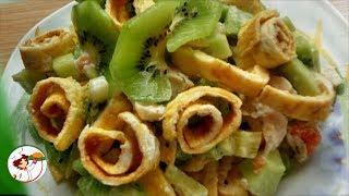 Салат СЧАСТЛИВЧИК. Супер вкусный праздничный салат