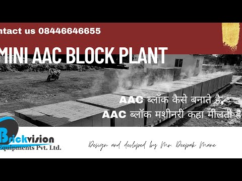 AAC Block Plant and Machinery