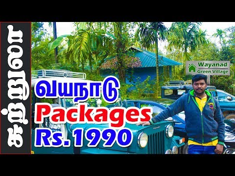 wayanad-tour-package-rs.1990/--i-green-village-farm-house-i-வயநாடு-பட்ஜெட்-சுற்றுலா