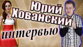 Интервью с Юрием Хованским (при участии DjSM'a)