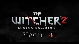 """Прохождение игры """"Ведьмак 2: Убийцы Королей"""", часть 41"""