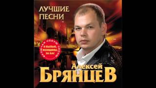 Алексей Брянцев - Твое дыхание