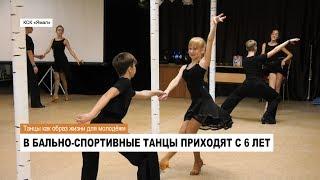 Спорт как образ жизни - Танцы
