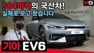 """'한국 최초의 고성능 전기차' 기아 EV6 직접 살펴봤어요...""""아이오닉5에 비해 출력 높고, 배터리 용량도 큼. 그리고 더 멋있다!"""""""