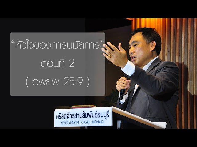 คำเทศนา หัวใจของการนมัสการ ตอนที่ 2  (อพยพ 25:9)