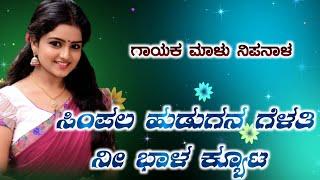 ಸಿಂಪಲ್ ಹುಡುಗನ ಗೆಳತಿ malu nipanal new song Kannada Love feeling DJ janapada song 2021 new song Kannad