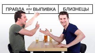 Правда Или Выпивка – Близнецы