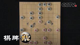 [棋牌乐] 2019年全国象棋个人锦标赛:唐思楠VS唐丹 20200711 | CCTV体育 - YouTube
