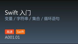 A001.01 WWDC 2014 Swift 入门 第1集