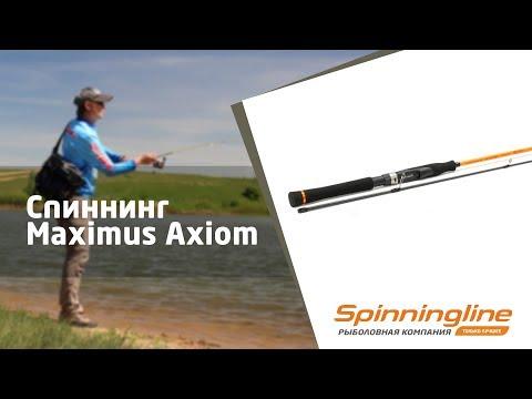 Спиннинг Maximus Axiom