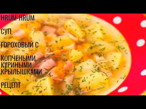 Суп гороховый с копчеными куриными крылышками👍