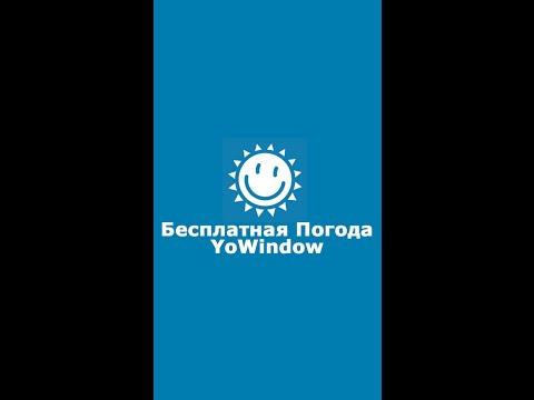 Бесплатная Погода YoWindow - обзор приложения