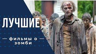 Лучшие фильмы о зомби #2019