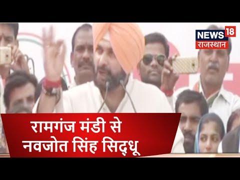 रामगंज मंडी में Navjot Singh Sidhu की जनसभा   Rajasthan Election News