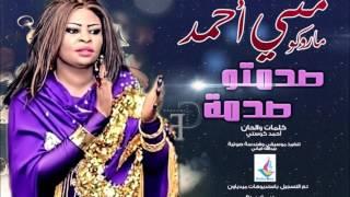 مني ماروكو - || صدمتو صدمة || New 2017 || أغاني سودانية 2017
