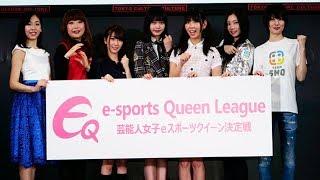 芸能人女子eスポーツクイーン決定戦EQリーグ」の発表会が18日、東...