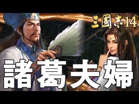 PS4とPC ( steam )で発売された「三国志14 ( 三國志14 )」のゲーム実況動画。 隠しシナリオ「英雄集結」で、劉備玄徳で縛り要素を設けてのプレイ。...