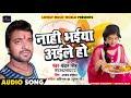 Raksha Bandhan Song - नाही भईया अईले हो - Chandan Singh - Naahi Bhaiya Aaile Ho - Bhojpuri Songs