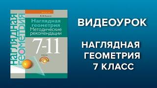 Наглядная геометрия. 7 класс. Урок 7,  фрагмент 3. Контроль знаний