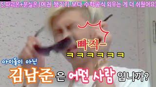 [방탄소년단]아이돌이 아닌 김남준은 어떤 사람입니까?