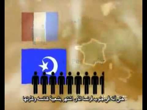 فتى الدفينيه - Speed the spread of Islam in Europe and the world