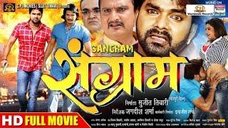 SANGRAM - FULL BHOJPURI MOVIE | Pawan Singh, Viraj Bhat, Kavya Singh | HD