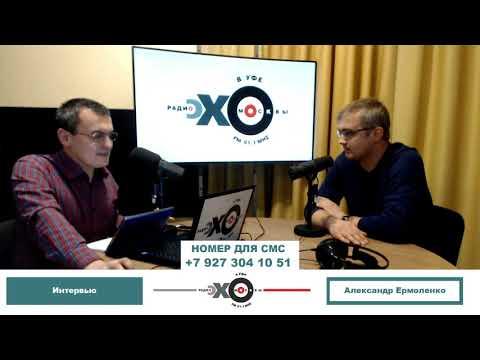 Интервью с Александром Ермоленко о Конституции РФ