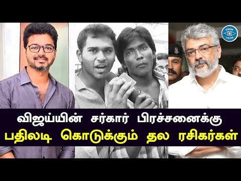 Sarkar Issue - Thalapathy Vijay Fans Upset | Thala Fans Reaction | Public Opinion