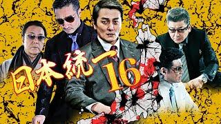 チャンネル登録よろしくお願いいたします。 東北抗争終焉まもなく、侠和...