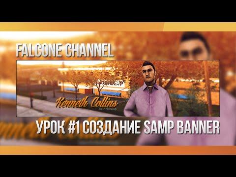 Урок #1 - Как создать SAMP Banner | Lesson #1 How Create SAMP Banner