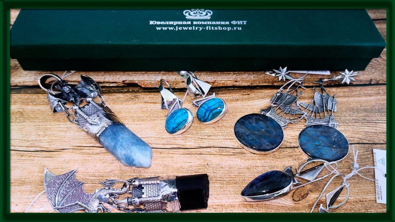 💦ТРЕНДЫ 2020 в ювелирных украшениях от ФИТ💦 АКВАМАРИН💥ТУРМАЛИН🍒ПЕТЕРСИТ💎 Серебро и натуральные камни