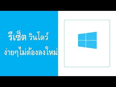 วิธี Recovery Reset Windows 10 ไม่ต้องลง Windows ใหม่