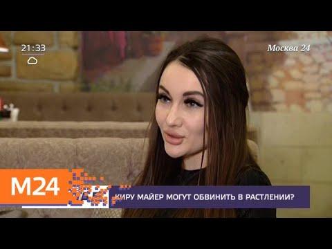 В соцсетях обсуждают очередное  видео с участием Киры Майер - Москва 24