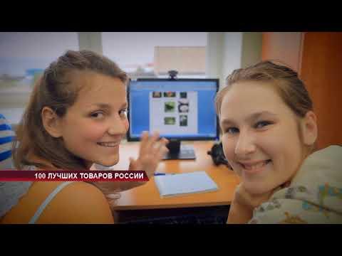 100 лучших товаров России. Байкальская международная школа