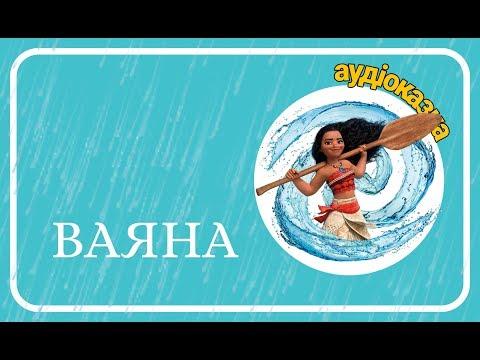 🌴 ВАЯНА (Moana) - українською мовою. АУДІОКАЗКА. Ukrainian fairy tales.