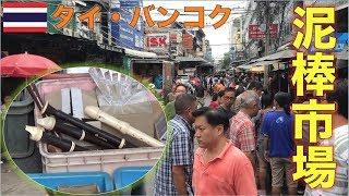 【タイ・バンコク】泥棒市場で有名なクロントン市場に潜入してみた!