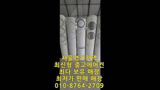 안산중고에어컨매장 서울 경기지역 중 가장 중고에어컨 많…