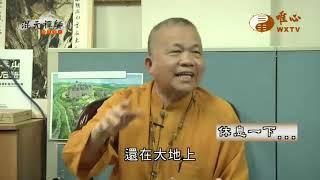 【混元禪師隨緣開示65】| WXTV唯心電視台