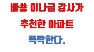 빠숑 이나금강사가 추천한 아파트 폭락한다(쉬운부동산)