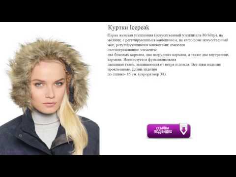 Куртки Icepeak модно