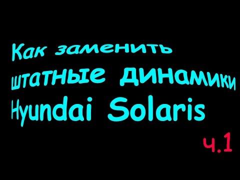 Замена штатных динамиков акустики Солярис ч.1