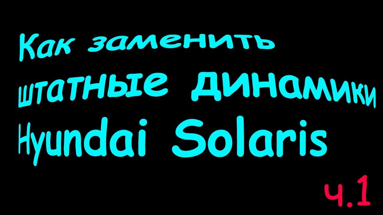 Замена штатных динамиков (акустики) Солярис ч.1